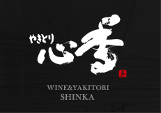 やきとり 心香 - WINE&YAKITORI SHINKA